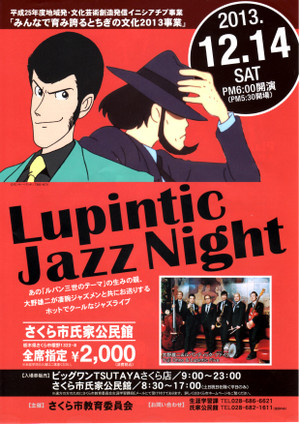 Lupintic_jazz_night_2